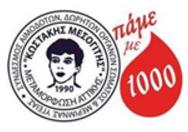 amodosia-kwstakis-logo